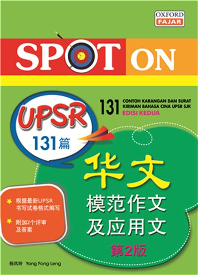 English class essay for upsr format - linaryadcom